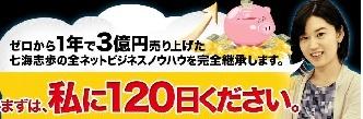 七海志歩.JPG