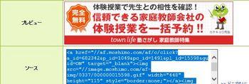 広告ソース.JPG