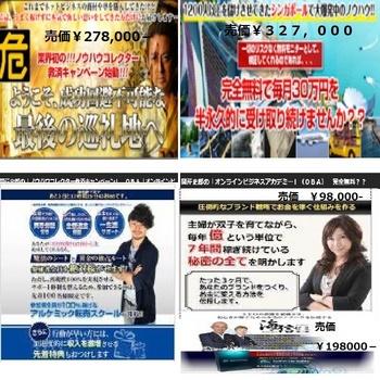 最終合成高額品.jpg