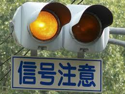 注意信号.jpg