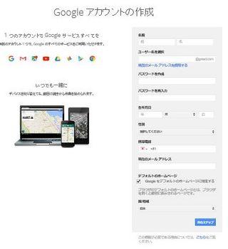 googleアカウント.JPG