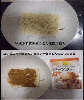 ビーフカレー味.png